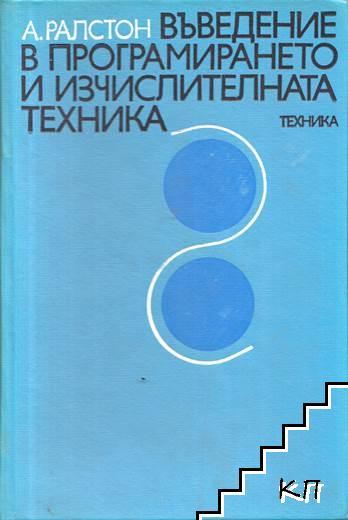 Въведение в програмирането и изчислителната техника