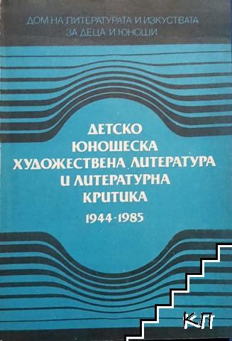 Детско-юношеска художествена литература и литературна критика 1944-1985. Том 1: Българска детско-юношеска художествена литература