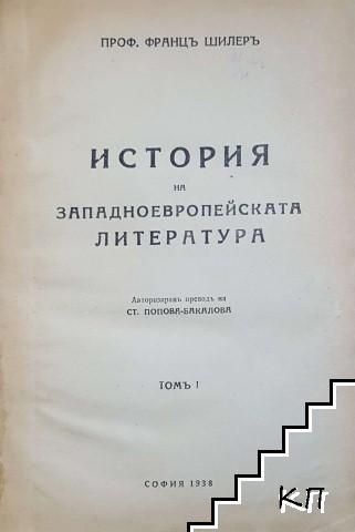 История на западноевропейската литература. Томъ 1 (Допълнителна снимка 1)