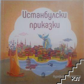 Истанбулски приказки