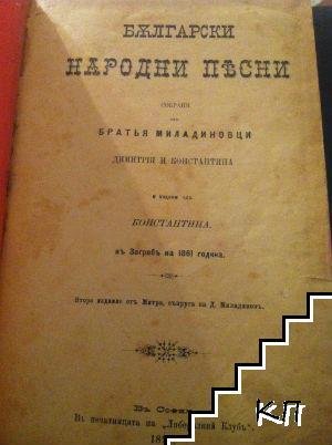 Български народни песни от братья Миладиновци