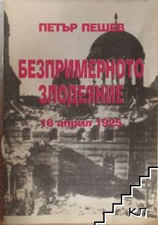 Безпримерното злодеяние 16 април 1925. Историческите събития и деятели от навечерието на Освобождението ни до днес