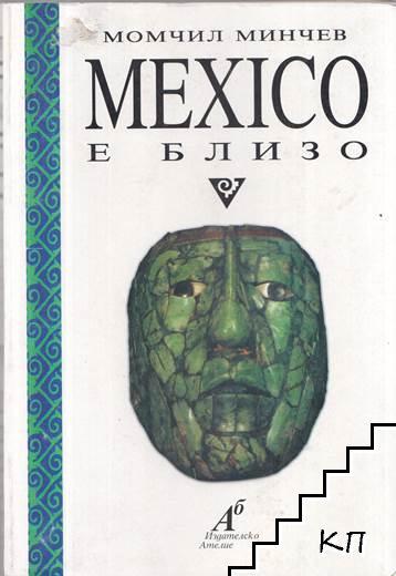 Mexico е близо