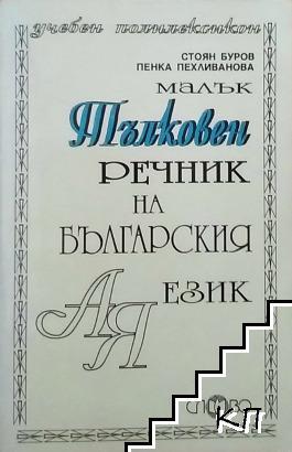 Малък тълковен речник на българкия език