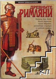 Ранни цивилизации: Древните римляни