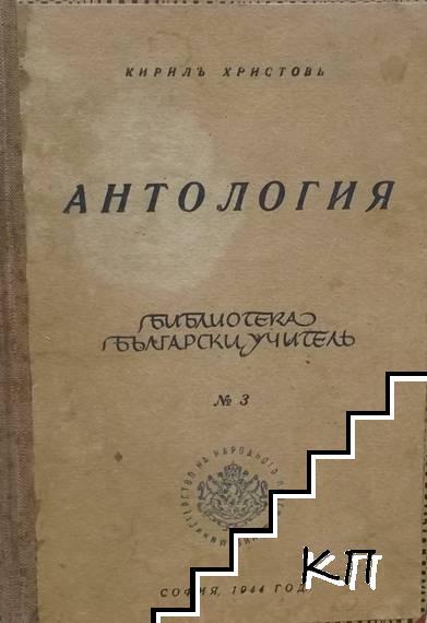 Антология