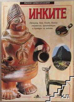 Ранни цивилизации. Инките
