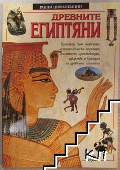 Ранни цивилизации: Древните египтяни