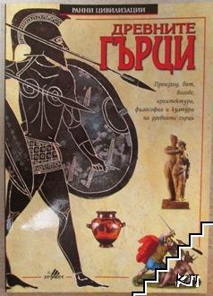 Ранни цивилизации: Древните гърци