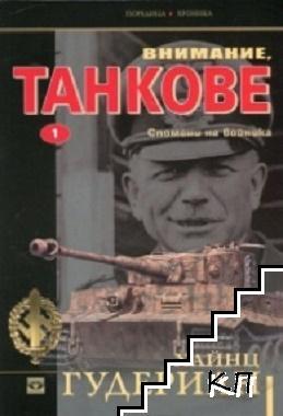 Внимание, танкове. Книга 1