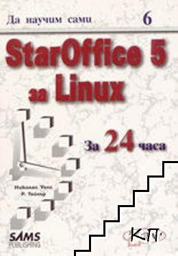 StarOffice 5 за Linux