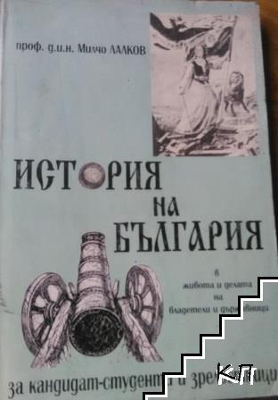 История на България в живота и делата на владетели