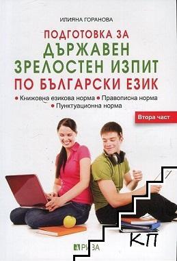 Подготовка за държавен зрелостен изпит по български език. Част 2