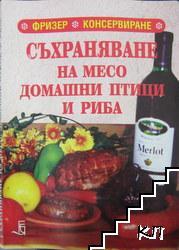 Съхраняване на месо, домашни птици и риба