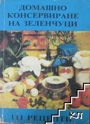 Домашно консервиране на зеленчуци