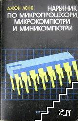 Наръчник по микропроцесори, микрокомпютри и миникомпютри