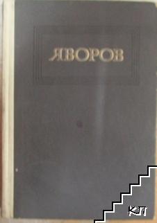 Съчинения в три тома. Том 1: Стихотворения