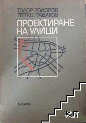 Проектиране на улици