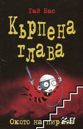 Кърпена глава. Книга 2: Окото на пирата