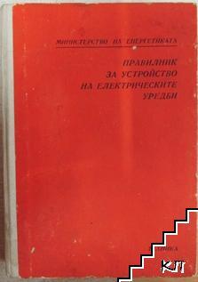 Правилник за устройство на електрическите уредби