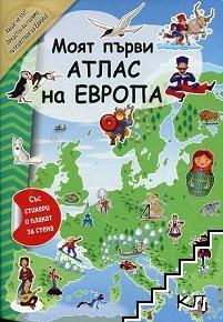 Моят първи атлас на Европа