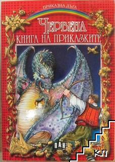 Червена книга на приказките: Български приказки