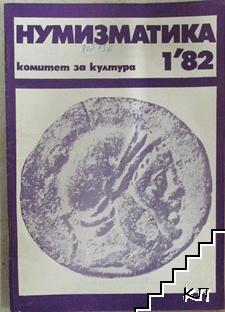 Нумизматика. Бр. 1 / 1982