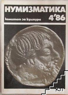 Нумизматика. Бр. 4 / 1986