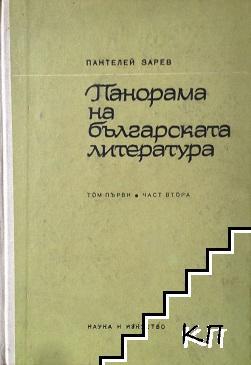 Панорама на българската литература. Том 1. Част 2