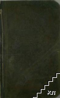 Книга нарицаемая Митарства