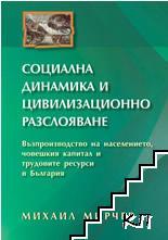 Социална динамика и цивилизационно разслояване