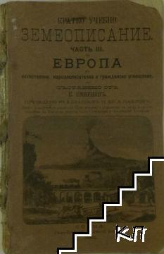 Кратко учебно земеописание. Часть 3: За Европа въ естественно, народоописателно и гражданско отношения