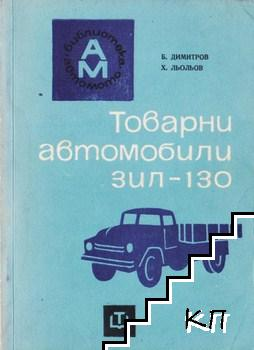 Товарни автомобили ЗИЛ-130