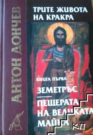 Трите живота на Кракра. Книга 1. Дял 1-2: Земетръс. Пещерата на великата майка