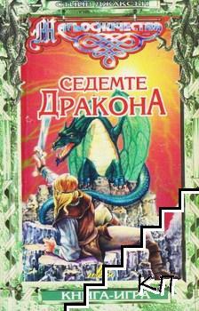 Седемте дракона