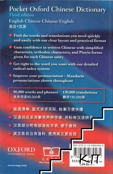 Pocket Oxford Chinese Dictionary: English-Chinese, Chinese-English / 英汉•汉英