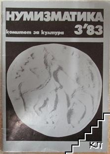 Нумизматика. Бр. 3 / 1983