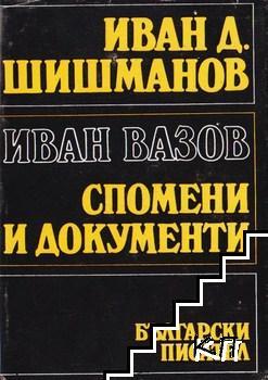 Иван Вазов - спомени и документи