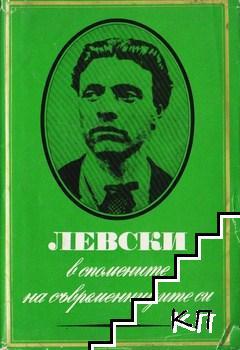 Левски в спомените на съвременниците си