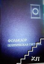 Фольклор поэтическая система