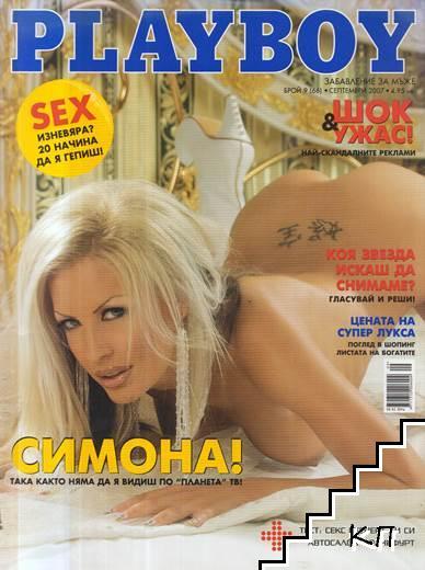 Playboy. Бр. 9 / 2007