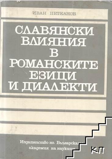Славянски влияния в романските езици и диалекти