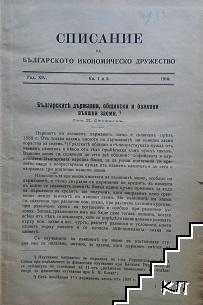 Списание на българското икономическо дружество. Кн. 1-6 / 1910