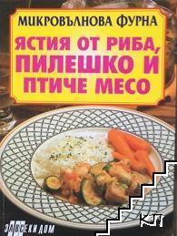 Ястия от риба, пилешко и птиче месо