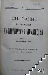 Списание на българското икономическо дружество. Кн. 1-10 / 1925