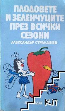 Плодовете и зеленчуците през всички сезони