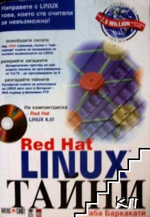 Red Hat Linux тайни