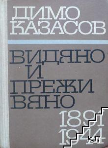 Видяно и преживяно 1891-1944