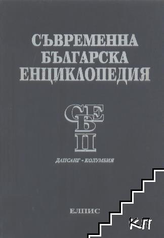 Съвременна българска енциклопедия. Том 2