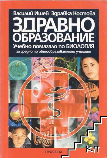 Здравно образование